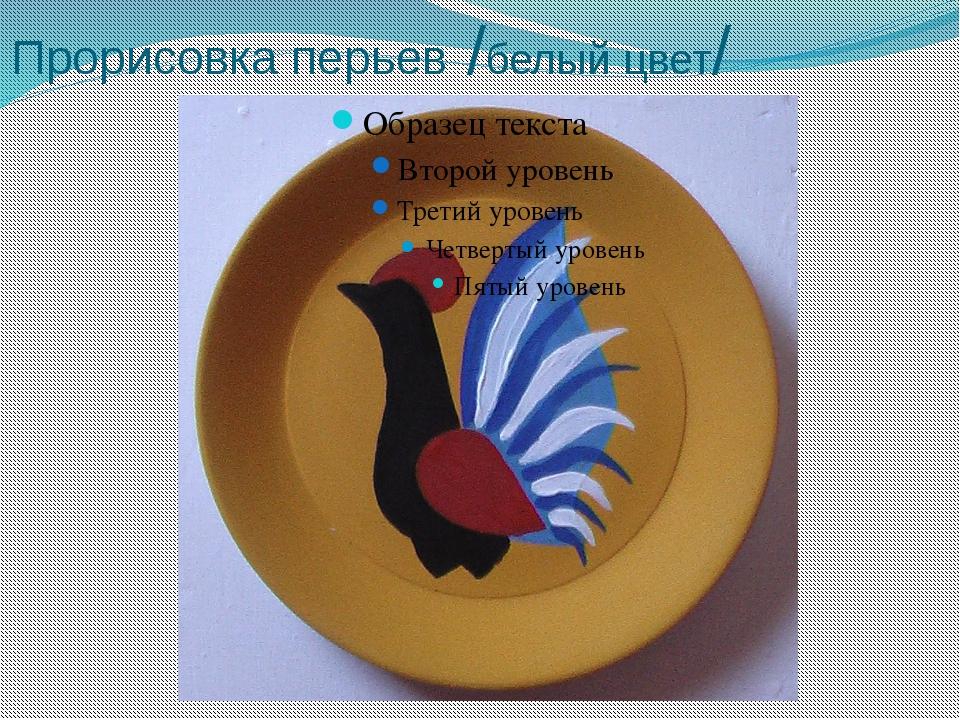 Прорисовка перьев /белый цвет/