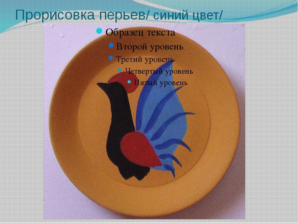 Прорисовка перьев/ синий цвет/