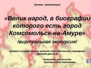 Проект –презентация «Велик народ, в биографии которого есть город Комсомольс