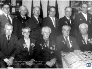 На снимке: Ветераны ВОВ /1941-1945гг./ Н.И. Голованов (снизу слева - второй)