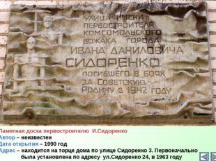Памятная доска первостроителю И.Сидоренко Автор – неизвестен Дата открытия –