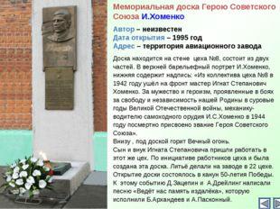 Мемориальная доска Герою Советского Союза И.Хоменко Автор – неизвестен Дата о