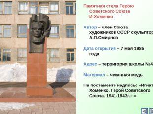 Памятная стела Герою Советского Союза И.Хоменко Автор – член Союза художников