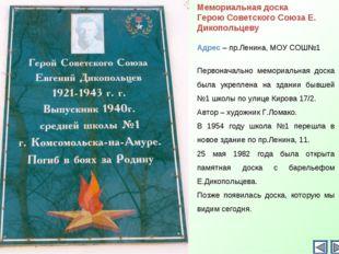 Мемориальная доска Герою Советского Союза Е. Дикопольцеву Адрес – пр.Ленина,
