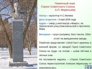 Памятный знак Герою Советского Союза А.П. Маресьеву Автор – скульптор Н.С.Ивл