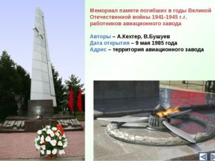 Мемориал памяти погибших в годы Великой Отечественной войны 1941-1945 г.г. ра