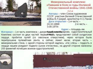 Мемориальный комплекс «Павшим в боях в годы Великой Отечественной войны 1941-