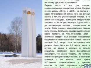 Это не памятник, а площадь памяти, поскольку здесь нет захоронений. Первая ча