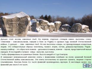 Дальше стоят восемь каменных глыб. На первом, отдельно стоящем камне, высечен