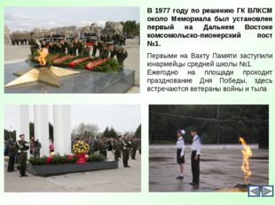 В 1977 году по решению ГК ВЛКСМ около Мемориала был установлен первый на Даль