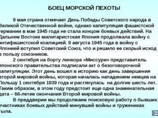 БОЕЦ МОРСКОЙ ПЕХОТЫ 9 мая страна отмечает День Победы Советского народа в Ве