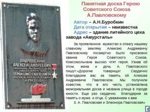 Памятная доска Герою Советского Союза А.Павловскому Автор – А.Н.Буробкин Дата