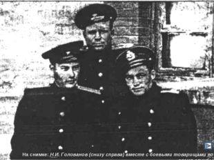 На снимке: Н.И. Голованов (снизу справа) вместе с боевыми товарищами во время