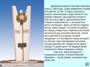 Демобилизовался Николай Иванович лишь в 1954 году, отдав армейской службе без