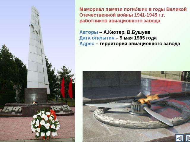 Мемориал памяти погибших в годы Великой Отечественной войны 1941-1945 г.г. ра...