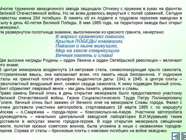Многие труженики авиационного завода защищали Отчизну с оружием в руках на фр...