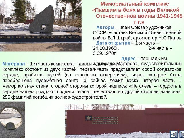 Мемориальный комплекс «Павшим в боях в годы Великой Отечественной войны 1941-...