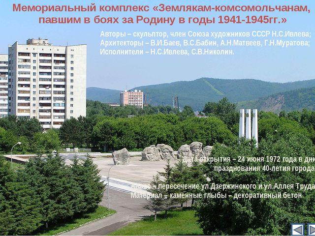 Мемориальный комплекс «Землякам-комсомольчанам, павшим в боях за Родину в го...
