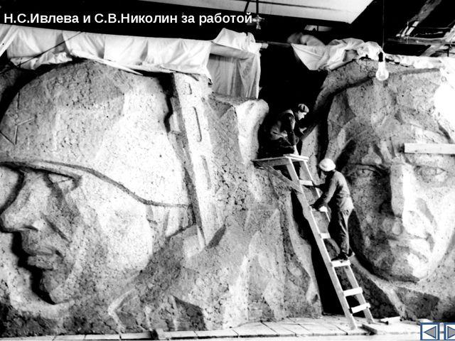 Н.С.Ивлева и С.В.Николин за работой