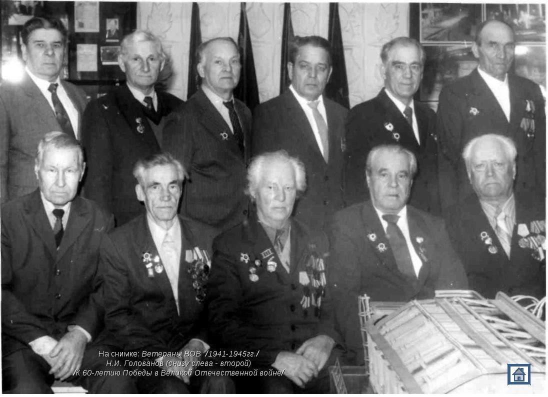 На снимке: Ветераны ВОВ /1941-1945гг./ Н.И. Голованов (снизу слева - второй)...