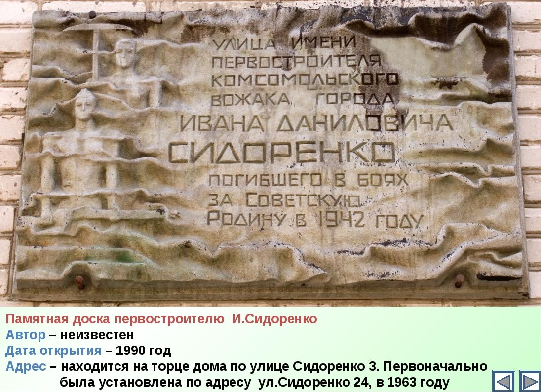 Памятная доска первостроителю И.Сидоренко Автор – неизвестен Дата открытия –...