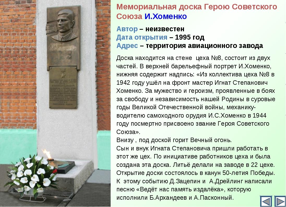 Мемориальная доска Герою Советского Союза И.Хоменко Автор – неизвестен Дата о...