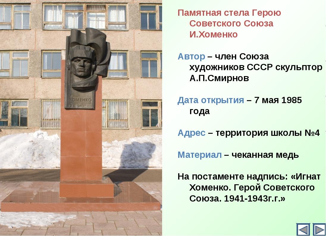 Памятная стела Герою Советского Союза И.Хоменко Автор – член Союза художников...