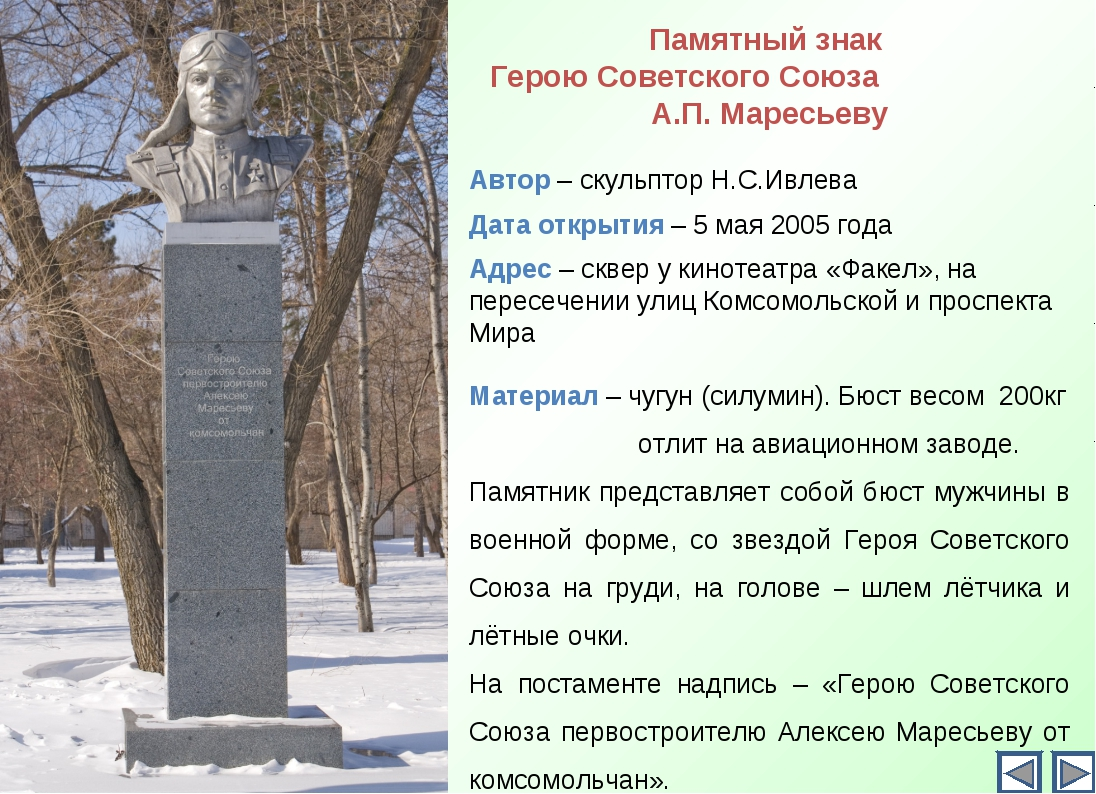Памятный знак Герою Советского Союза А.П. Маресьеву Автор – скульптор Н.С.Ивл...