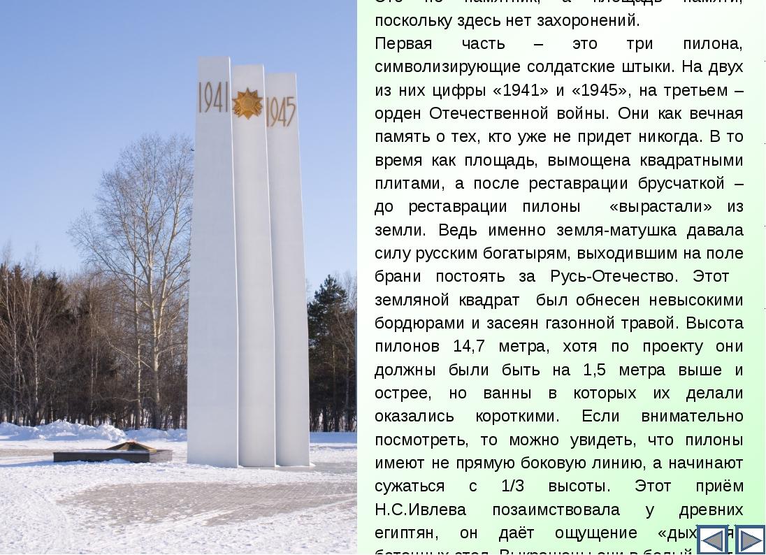 Это не памятник, а площадь памяти, поскольку здесь нет захоронений. Первая ча...