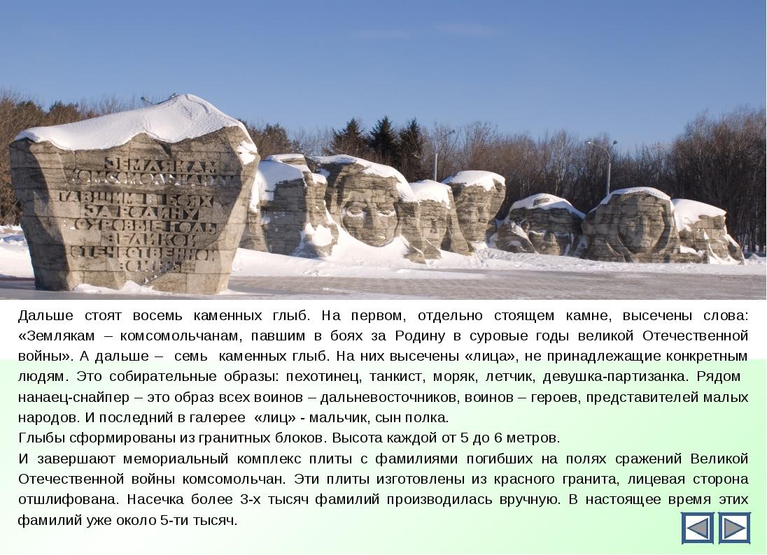Дальше стоят восемь каменных глыб. На первом, отдельно стоящем камне, высечен...
