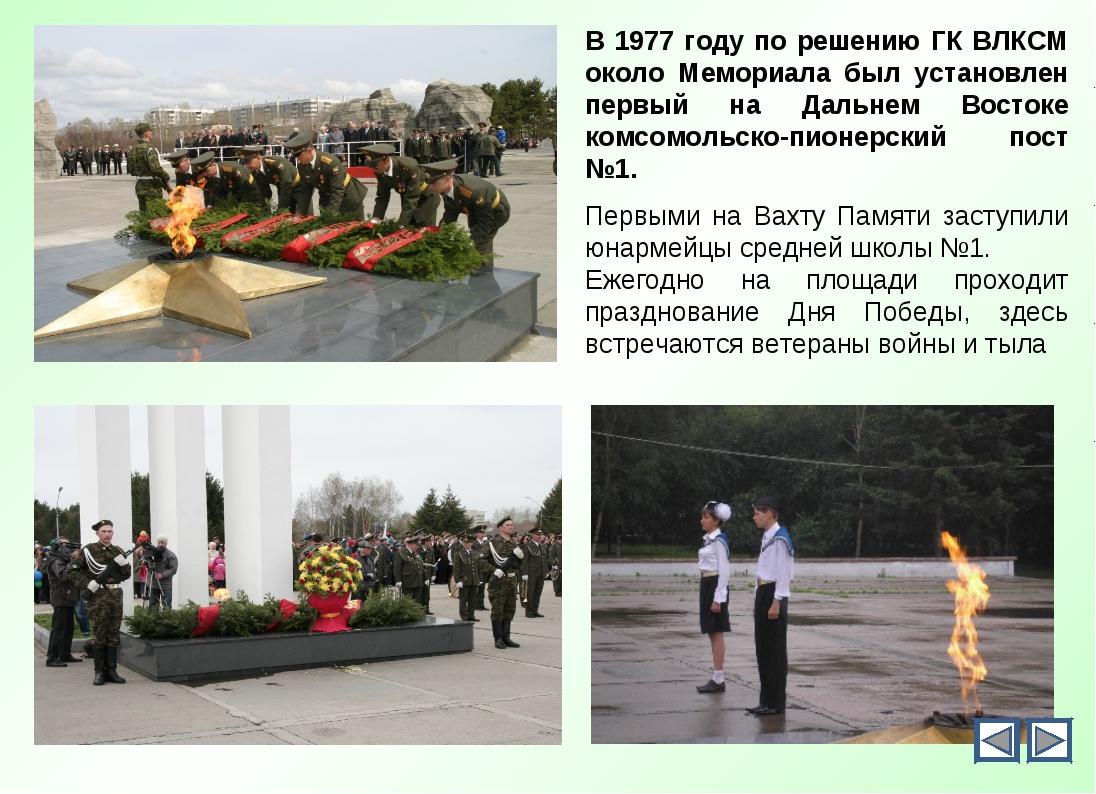 В 1977 году по решению ГК ВЛКСМ около Мемориала был установлен первый на Даль...