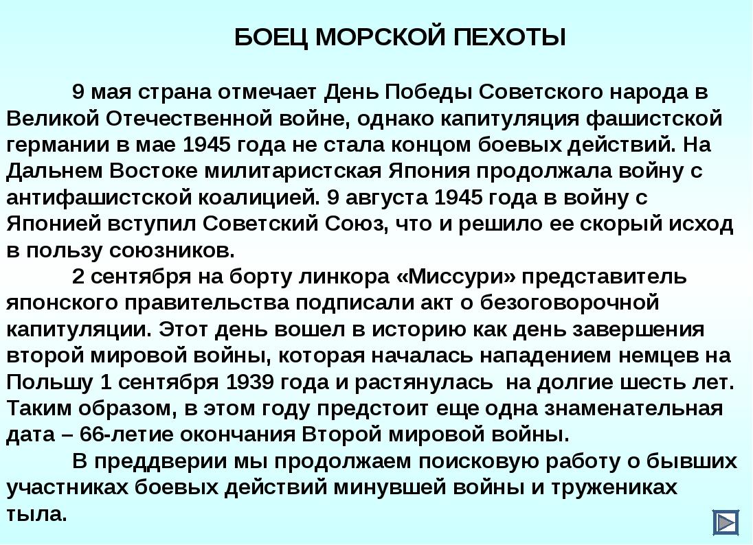 БОЕЦ МОРСКОЙ ПЕХОТЫ 9 мая страна отмечает День Победы Советского народа в Ве...