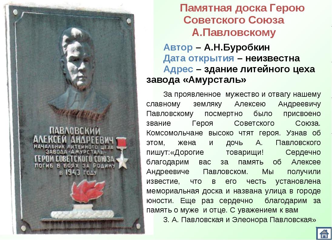 Памятная доска Герою Советского Союза А.Павловскому Автор – А.Н.Буробкин Дата...