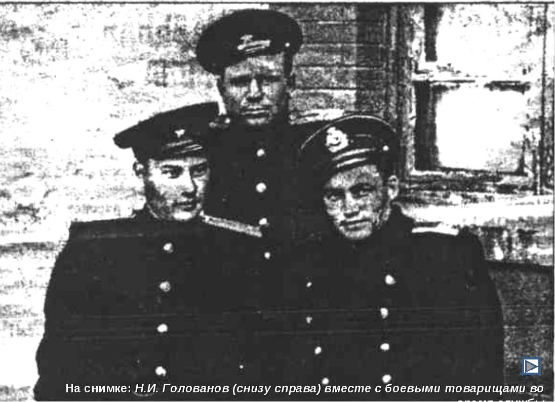 На снимке: Н.И. Голованов (снизу справа) вместе с боевыми товарищами во время...