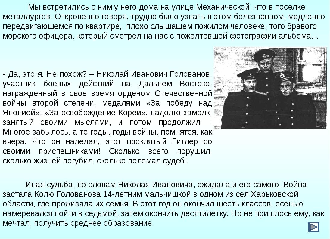 Мы встретились с ним у него дома на улице Механической, что в поселке металл...