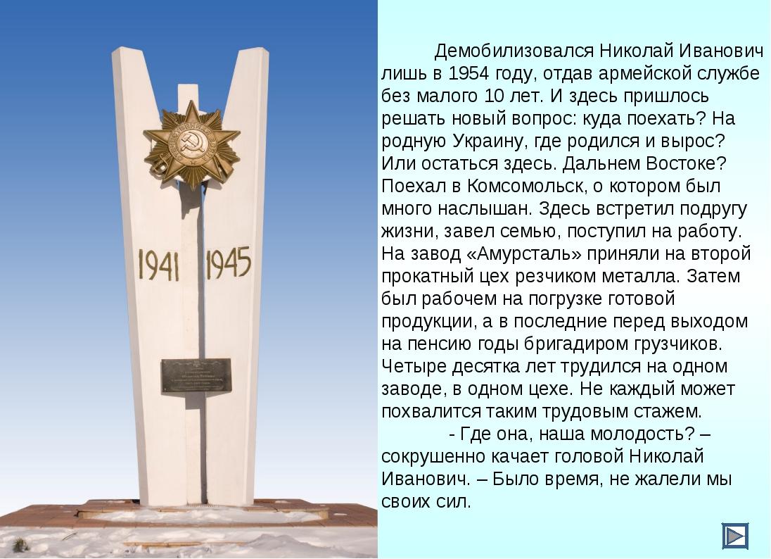 Демобилизовался Николай Иванович лишь в 1954 году, отдав армейской службе без...