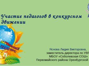 Участие педагогов в конкурсном движении Яснова Лидия Викторовна, заместитель