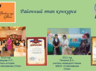 Районный этап конкурса 2013 год Клевцова Н.П., учитель истории МБОУ «Соболевс