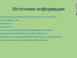 Источники информации http://portfolio.schule72spb.ru/ru/malofeeva-elena-leoni