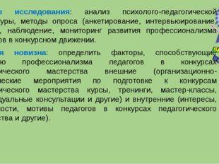 Методы исследования: анализ психолого-педагогической литературы, методы опрос