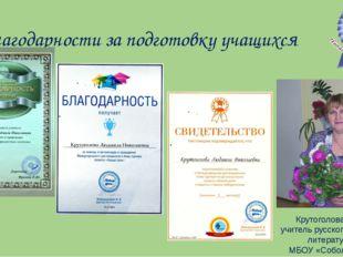 Благодарности за подготовку учащихся Крутоголова Л.Н., учитель русского языка