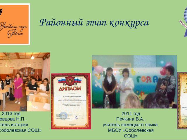 Районный этап конкурса 2013 год Клевцова Н.П., учитель истории МБОУ «Соболевс...
