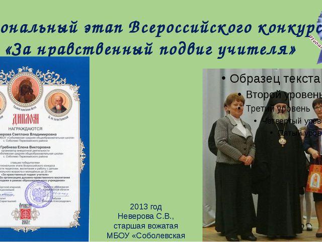 Региональный этап Всероссийского конкурса «За нравственный подвиг учителя» 20...