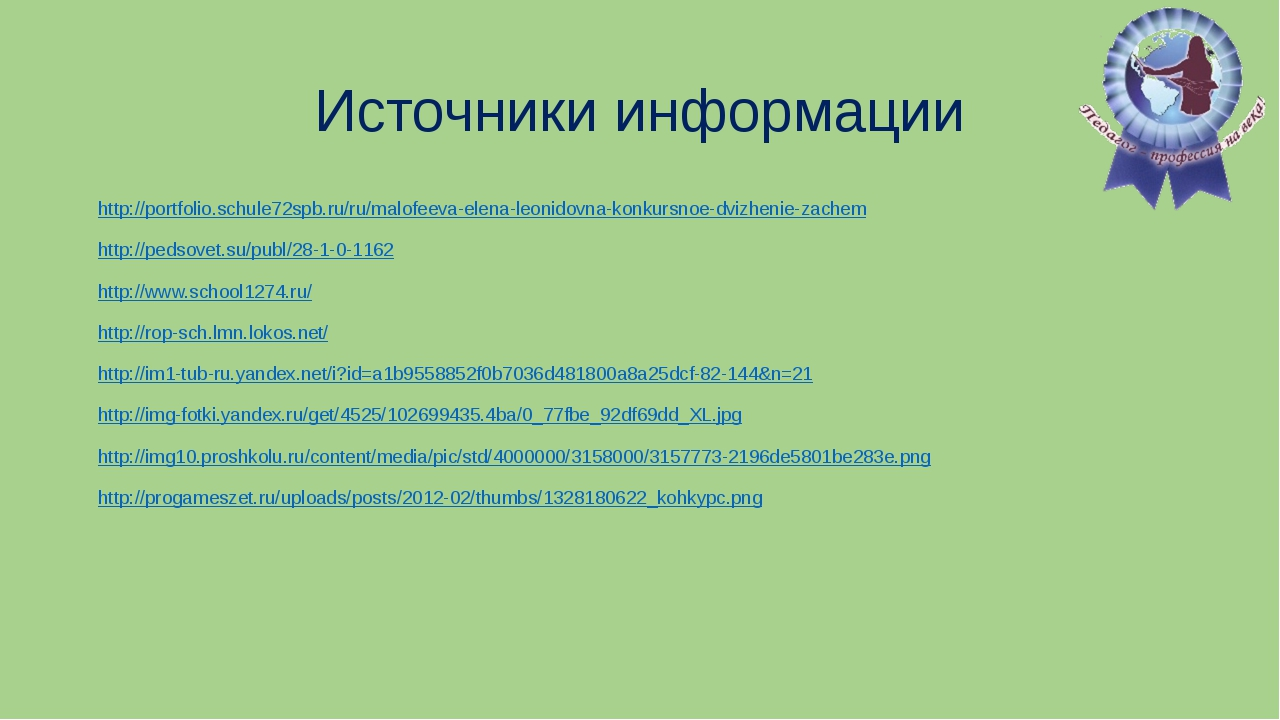 Источники информации http://portfolio.schule72spb.ru/ru/malofeeva-elena-leoni...