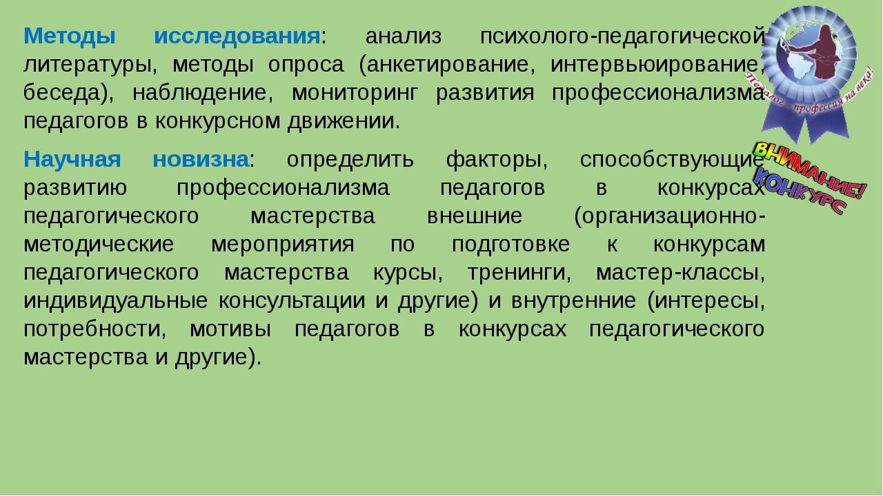 Методы исследования: анализ психолого-педагогической литературы, методы опрос...