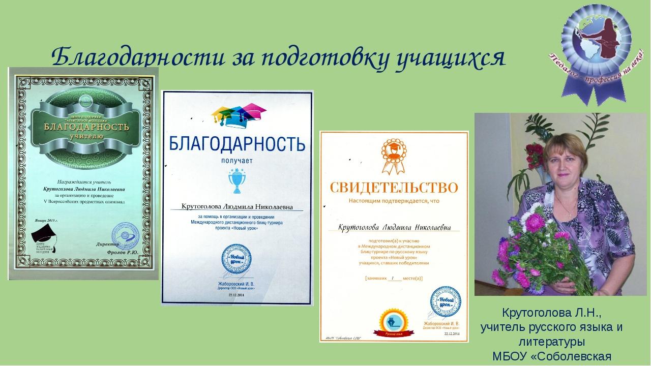 Благодарности за подготовку учащихся Крутоголова Л.Н., учитель русского языка...
