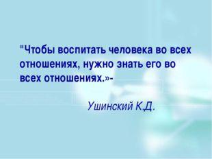"""""""Чтобы воспитать человека во всех отношениях, нужно знать его во всех отноше"""