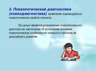 2. Психологическая диагностика (психодиагностика) выявление индивидуально-пси