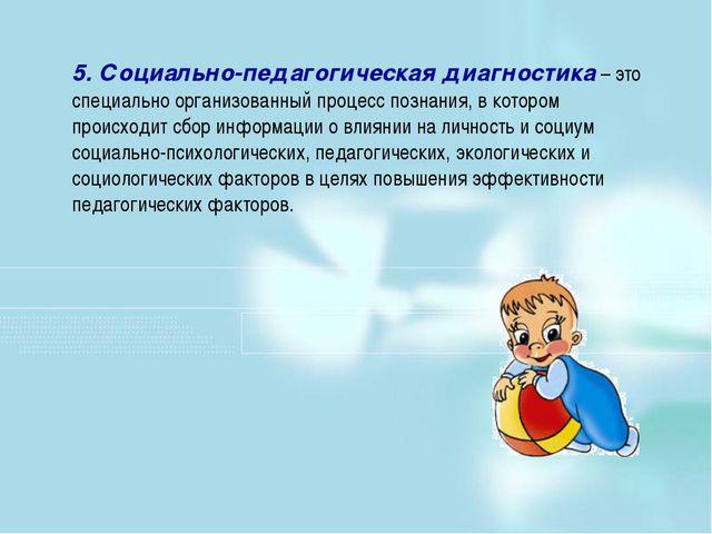 5. Социально-педагогическая диагностика – это специально организованный проце...