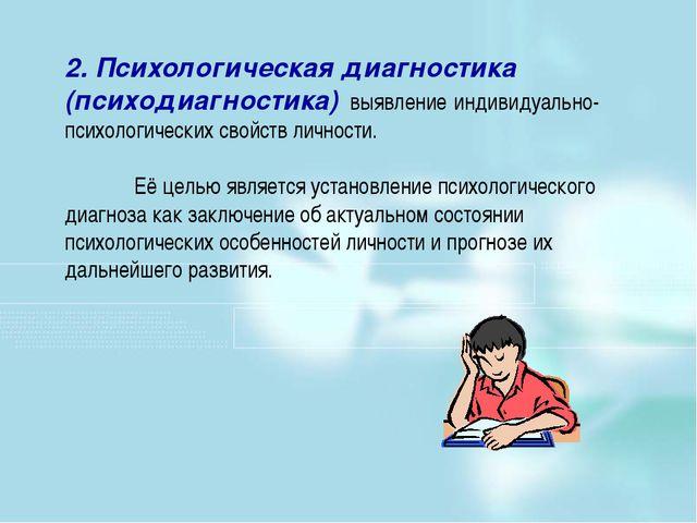 2. Психологическая диагностика (психодиагностика) выявление индивидуально-пси...